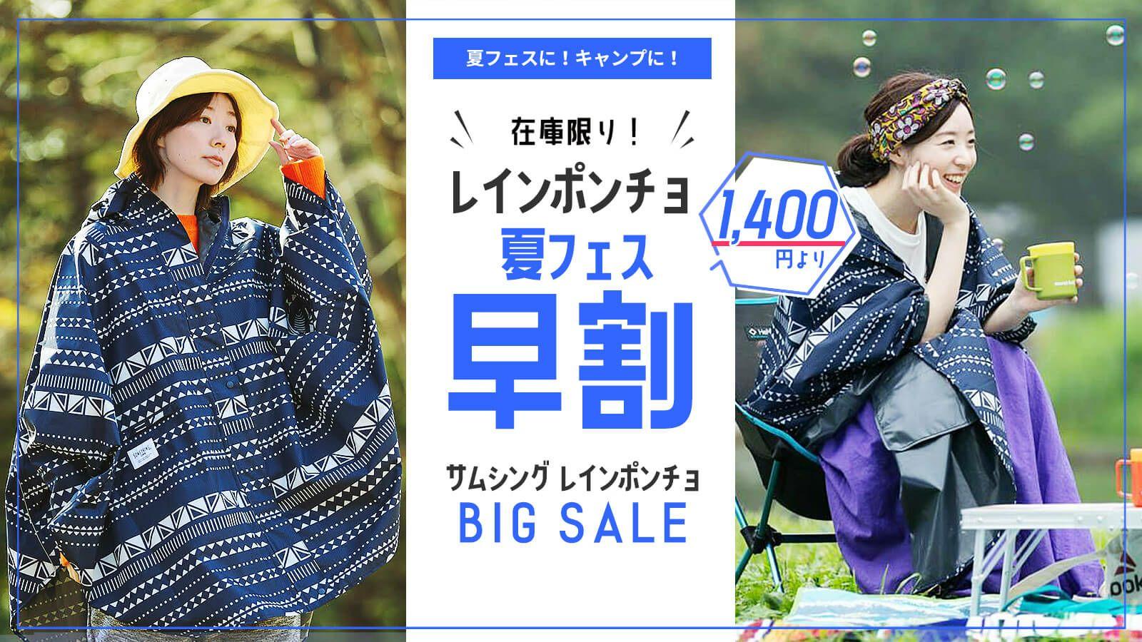 【MAX 40%OFF】EDWIN&SOMETHING ブランド・レインウェア特集