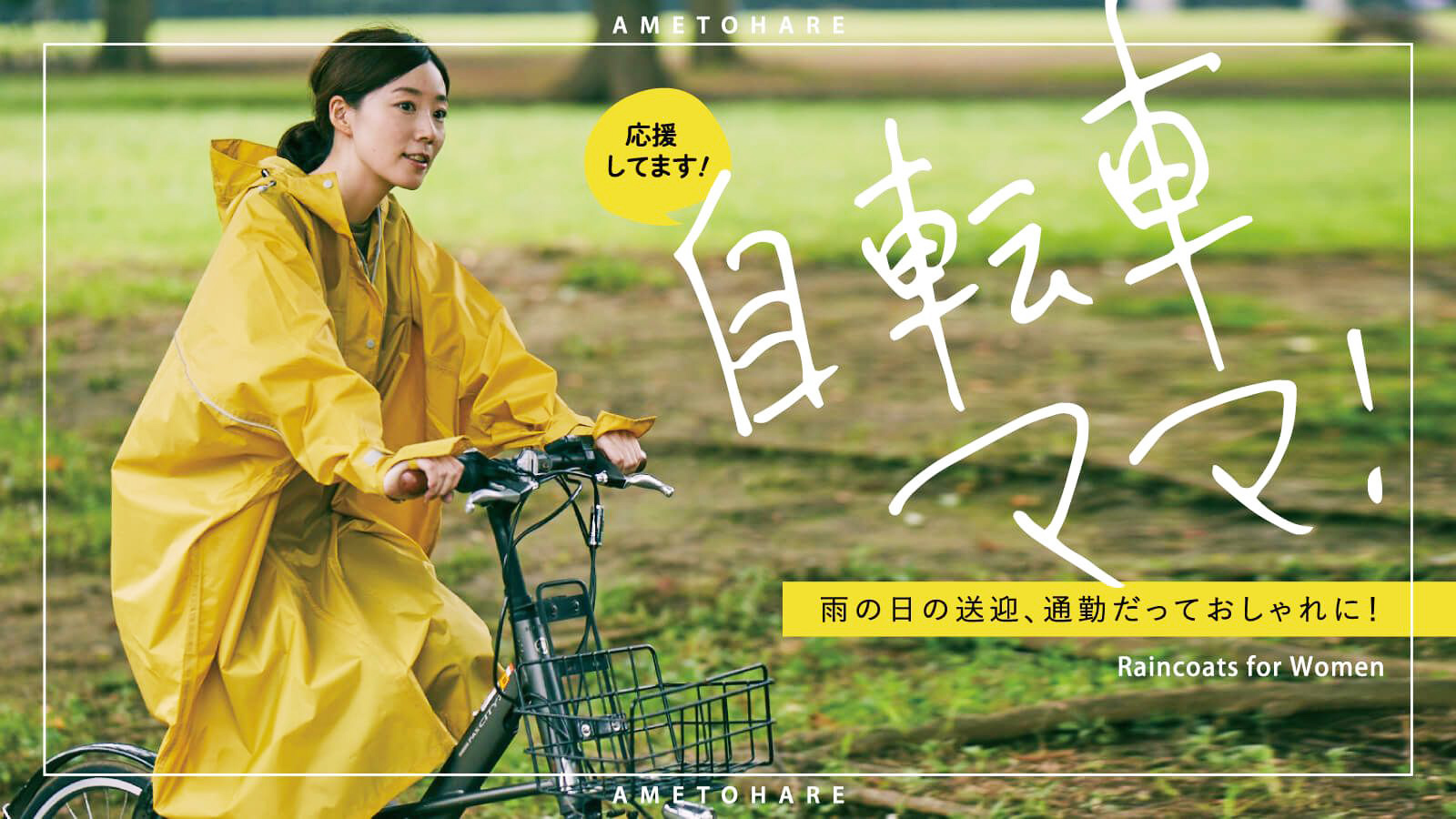 自転車ママにおすすめのレインコート