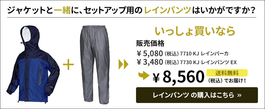 セットアップ用レインパンツ 7730 KJ レインパンツ EX