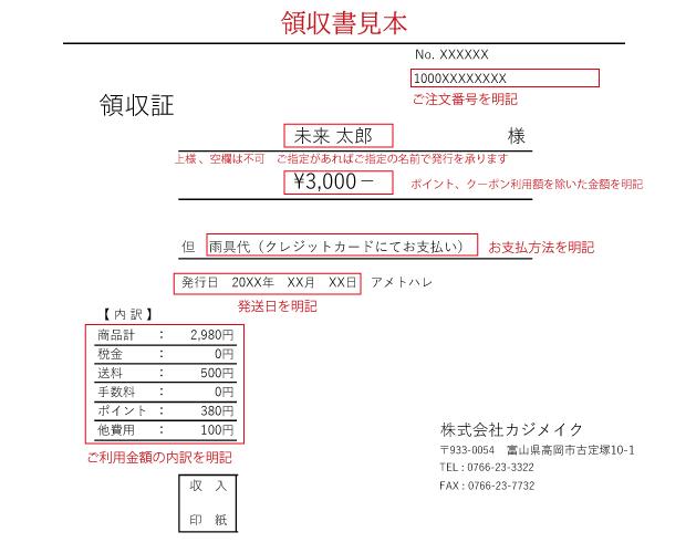 領収書の見本イメージ