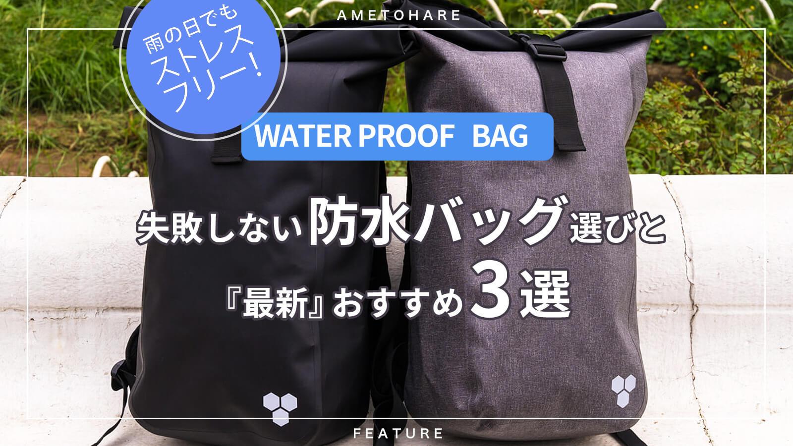 【防水リュック&バッグ おすすめ3選】失敗しないカバン選びで雨の日も快適に♪