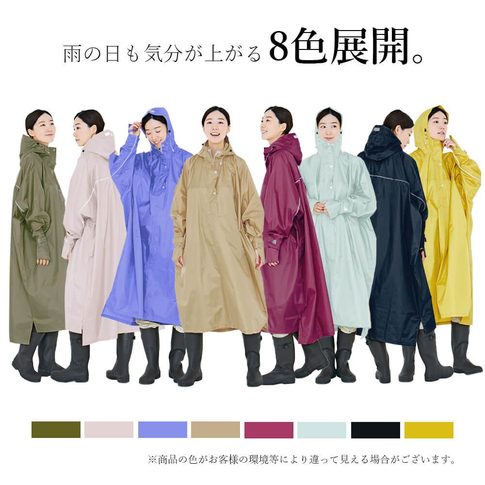 ハイポンチョ レインポンチョ 8色展開。雨の日も楽しくなるカラーバリエーションです♪