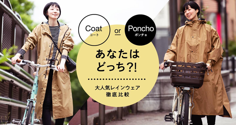 【コート VS ポンチョ】あなたならどっち!? 2大人気レインウェアを着心地・機能・着こなしと徹底比較してみました!