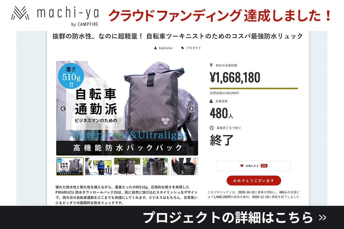 クラウドファンディング machi-yaでプロジェクト達成!PIRARUCU 防水タウンロールパック20
