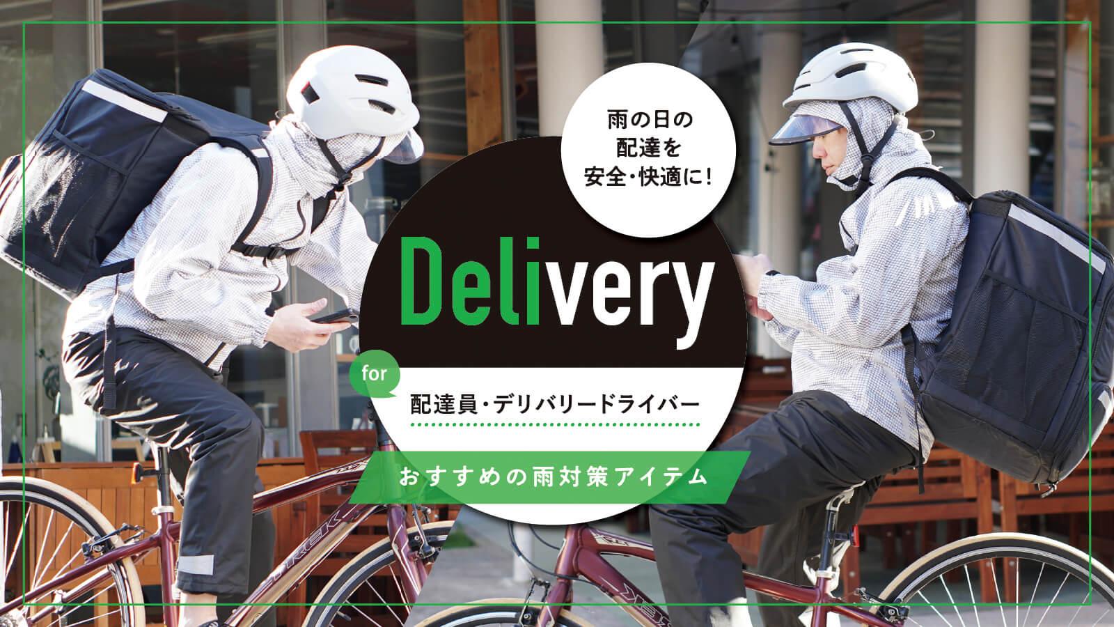 雨の日の自転車配達を安全・快適に!配達員&デリバリードライバーにおすすめの雨対策アイテム