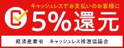 キャッシュレスでお支払いのお客様に5%還元 バナー画像