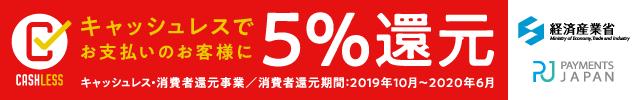 キャッシュレスでお買い上げのお客様に5%還元