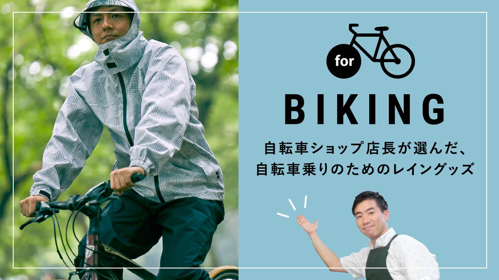 自転車ショップ店長が選んだ、自転車乗りのためのレイングッズ