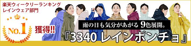 Makuake 7580 レインシェイカー