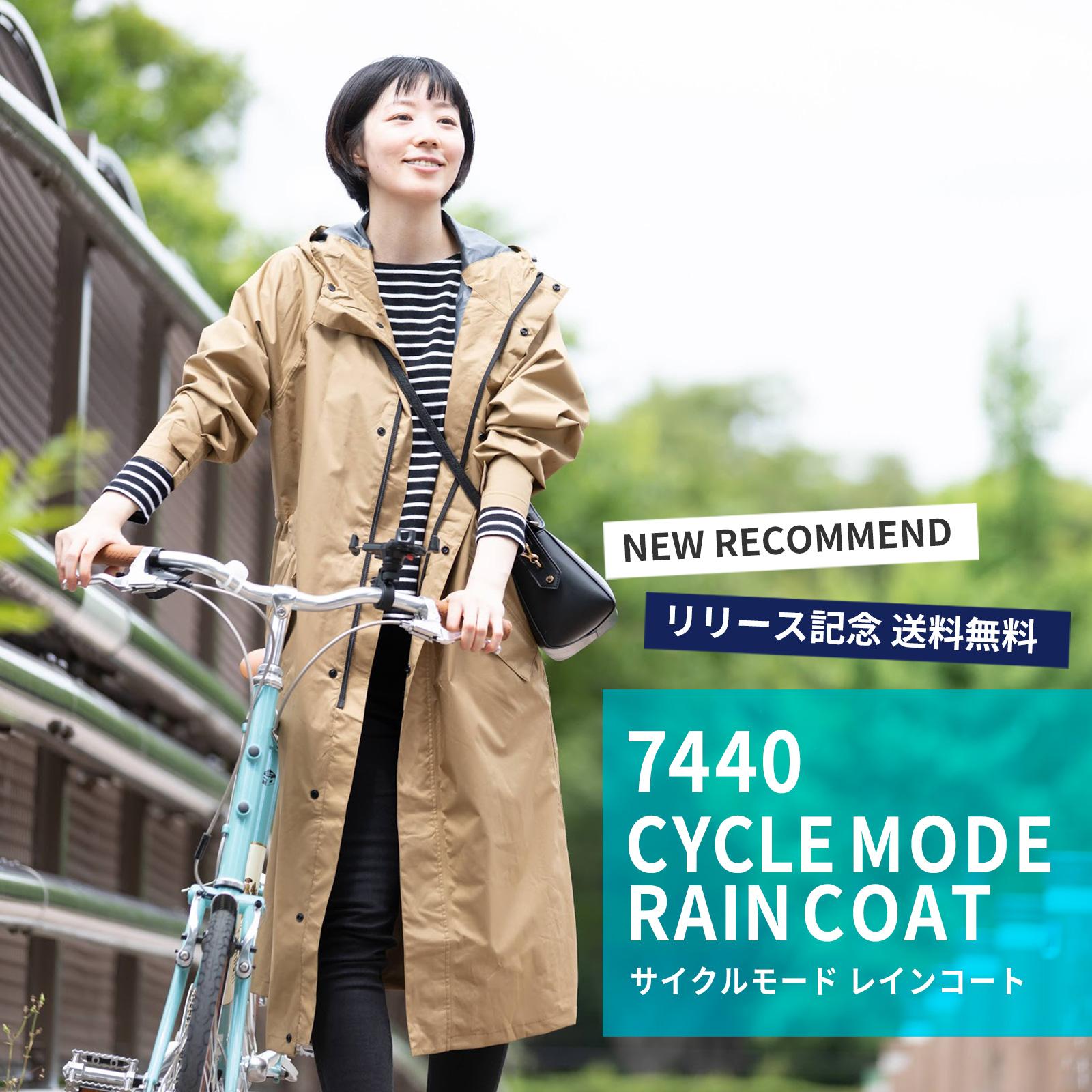 7440 サイクルモード レインコート