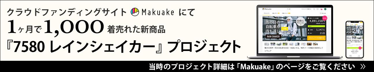 クラウドファンディングサイト Makuake PIRARUCU レインシェイカー プロジェクト成功!