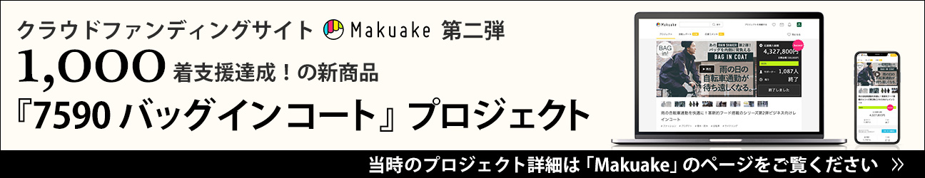 クラウドファンディングサイト Makuake PIRARUCU バッグインコート プロジェクト成功!