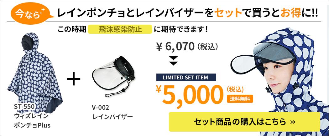 ST-550 ウィズレインポンチョPlus + レインバイザー セット