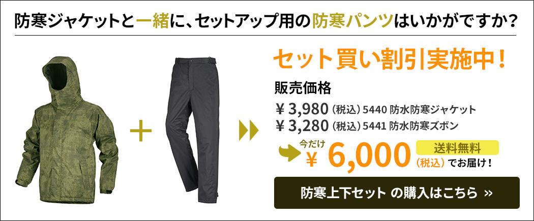 【防寒着上下セット】5440 防水防寒ジャケット + 5441 防水防寒ズボン01