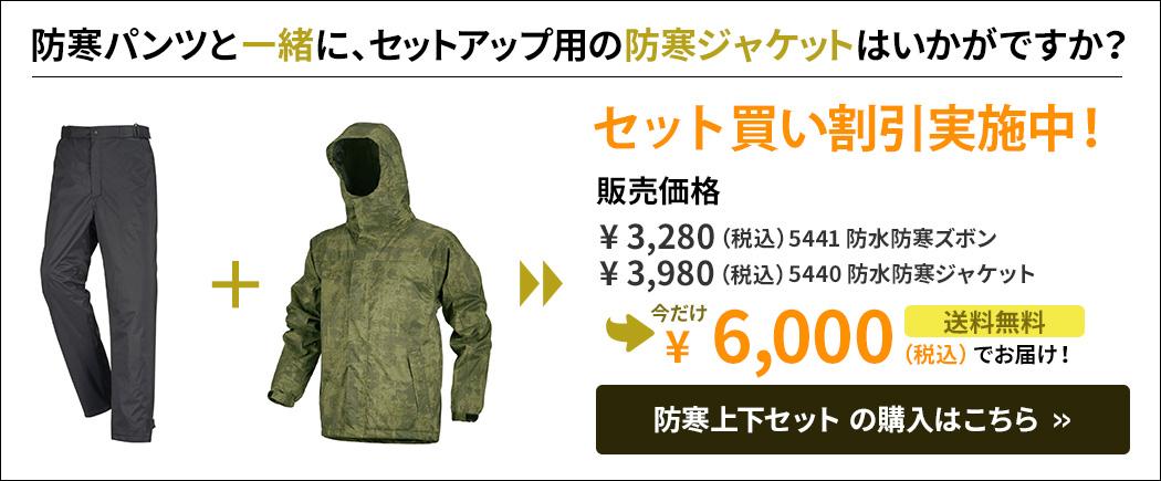 【防寒着上下セット】5440 防水防寒ジャケット + 5441 防水防寒ズボン02