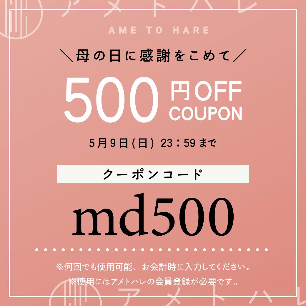 【全商品対象】5/9まで、母の日クーポン配布中♪ 会計時に、500円オフ♪何度でも使えます!