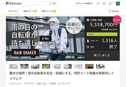 【達成】Makuake第一弾PIRARUCU(ピラルク)7580 レインシェイカー