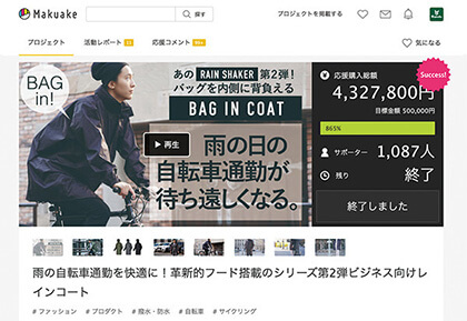 【達成】Makuake第二弾PIRARUCU(ピラルク)7590 レインシェイカー バッグインコート