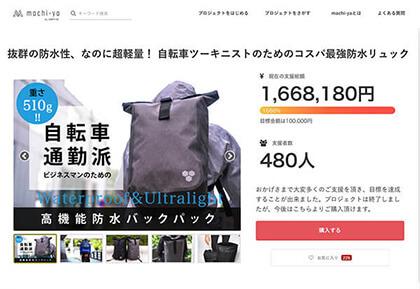 【達成】machi-ya PIRARUCU(ピラルク)9110 防水タウンロールパック20