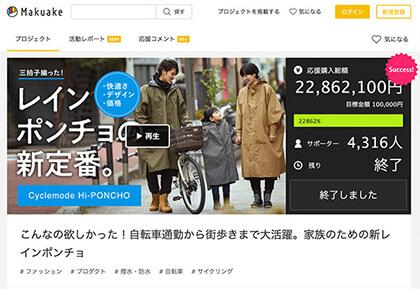 【達成】Makuake第三弾 7441 サイクルモード ハイポンチョ 7442 ハイポンチョ キッズ