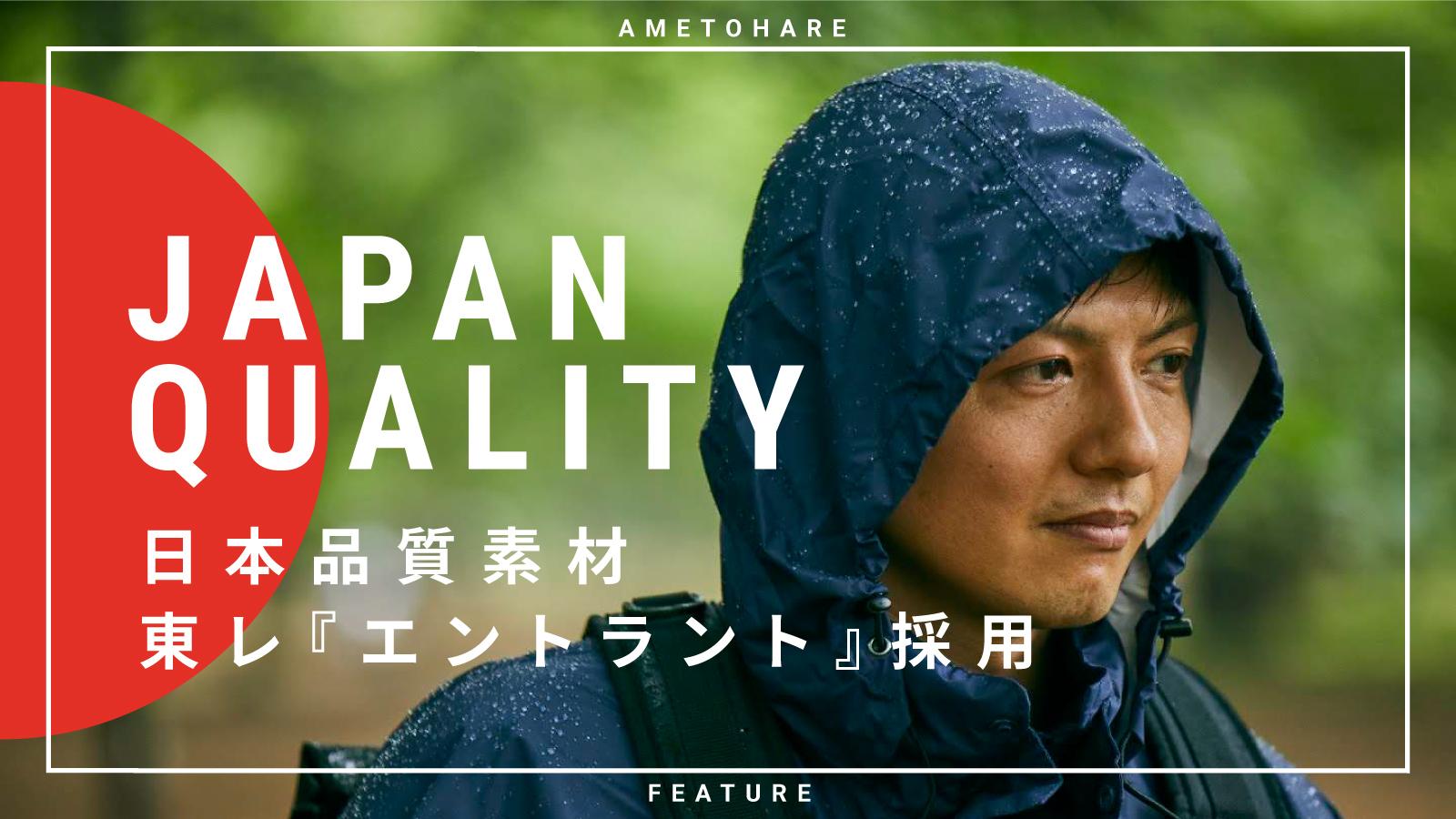 素材と作りがひと味ちがう、安心の日本品質