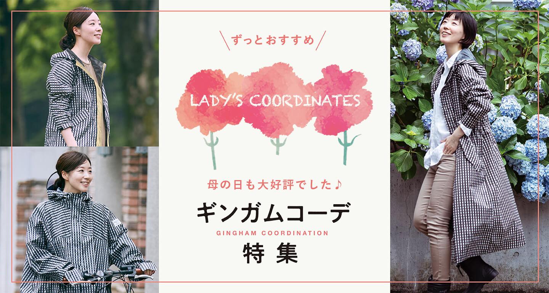 レディース レインコート おしゃれに羽織るギンガムコーデ特集 〜 母の日プレゼントにも「かわいい!」と大好評でした♪