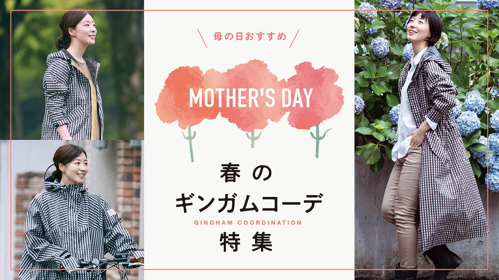 【母の日プレゼントにおすすめ!】春のギンガムコーデ特集