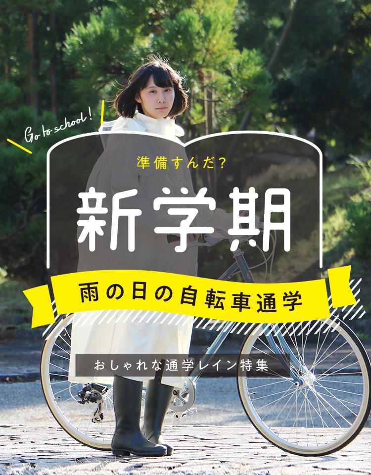 雨の自転車通学にぴったりのレインコート特集