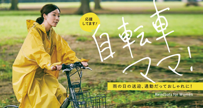 自転車ママにおすすめのレインコート - 雨の日の送迎・通勤をおしゃれに!