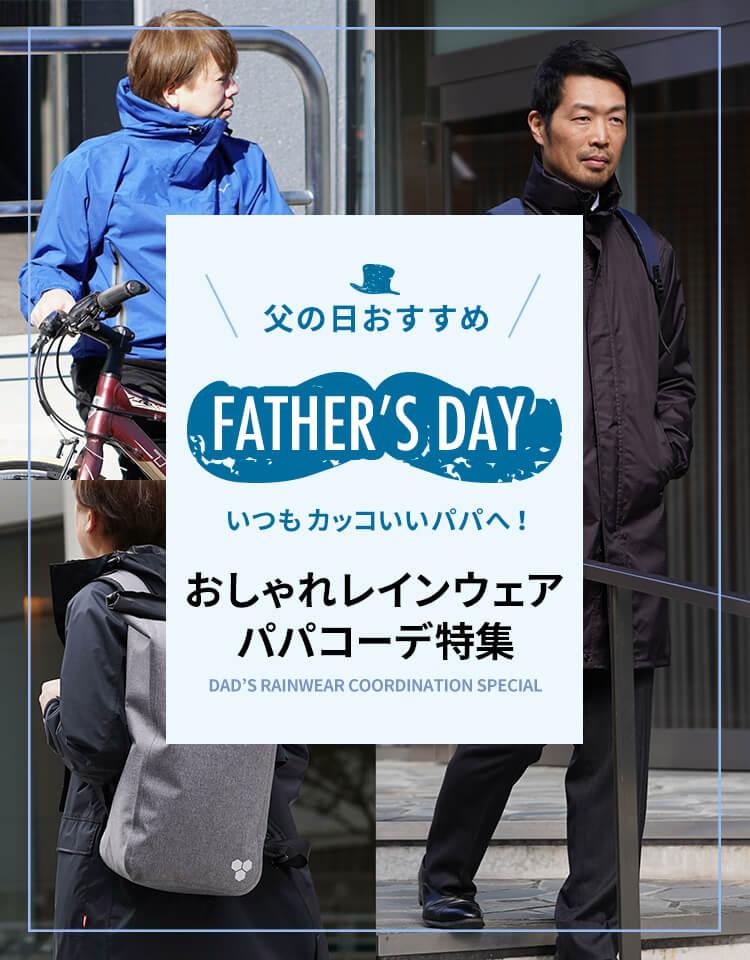 【父の日プレゼントにおすすめ!】いつもカッコいいパパへ!おしゃれレインウェア パパコーデ特集