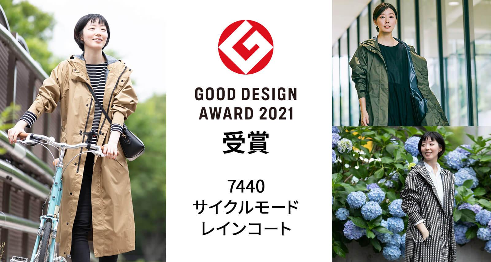 グッドデザイン賞2021 受賞「7440 サイクルモード レインコート」