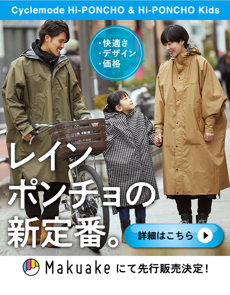 Makuake第3弾!サイクルモード ハイポンチョ&ハイポンチョ キッズ