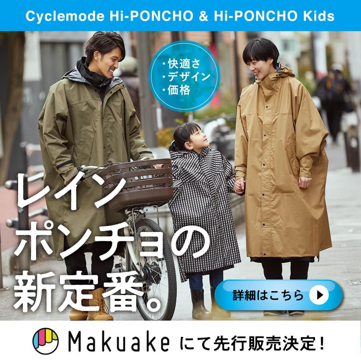 カジメイク&アメトハレ Makuake第三弾プロジェクト『こんなの欲しかった!自転車通勤から街歩きまで大活躍。家族のための新レインポンチョ』