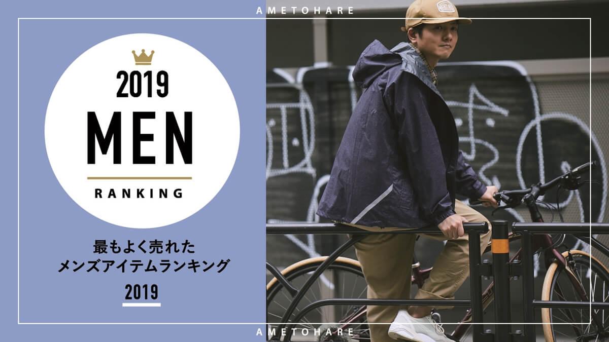 mens_ranking_2019.jpg