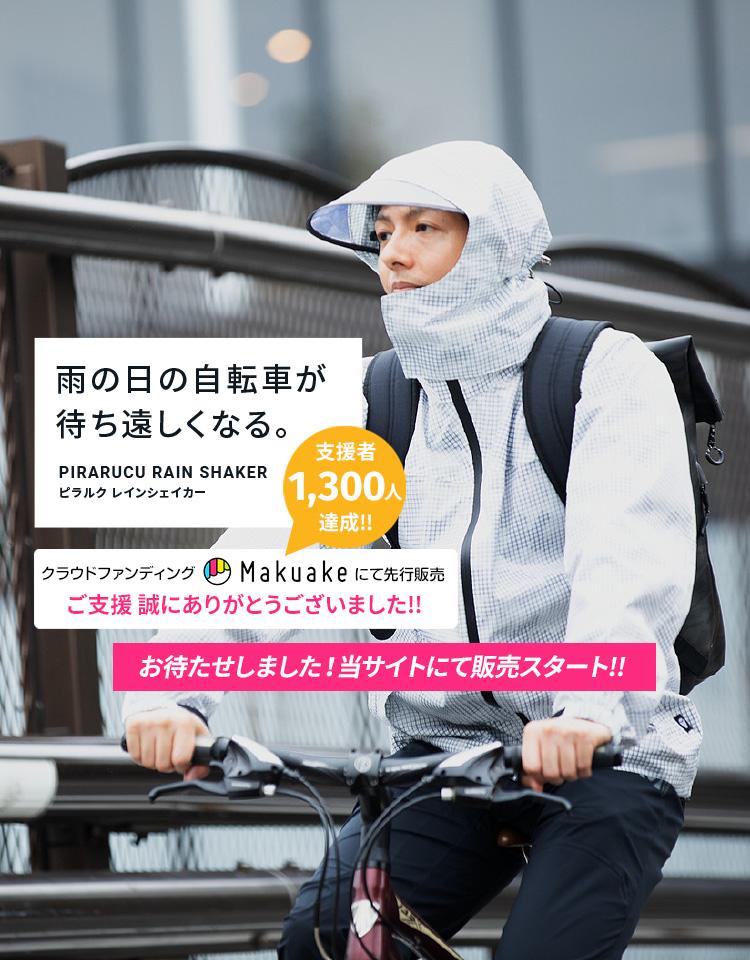 pirarucu-rain-shaker-sp.jpg
