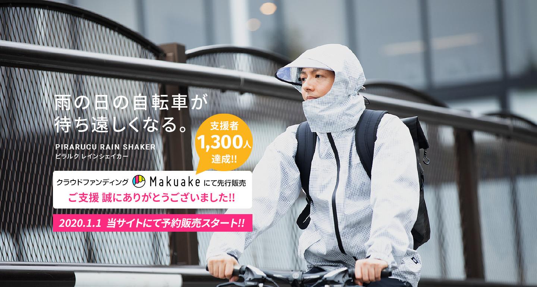 pirarucu-rain-shaker-2.jpg