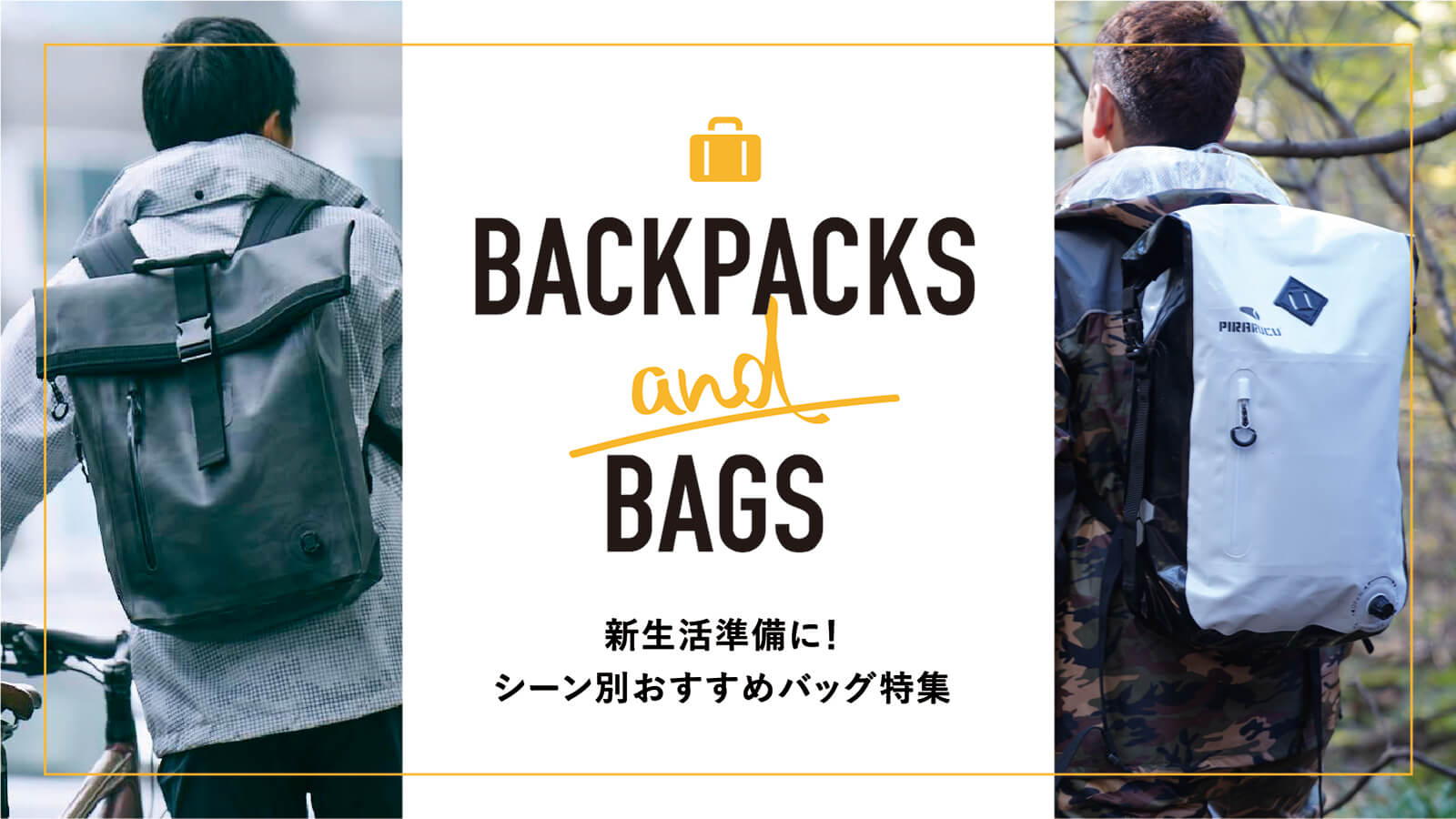 recommend_bag.jpg