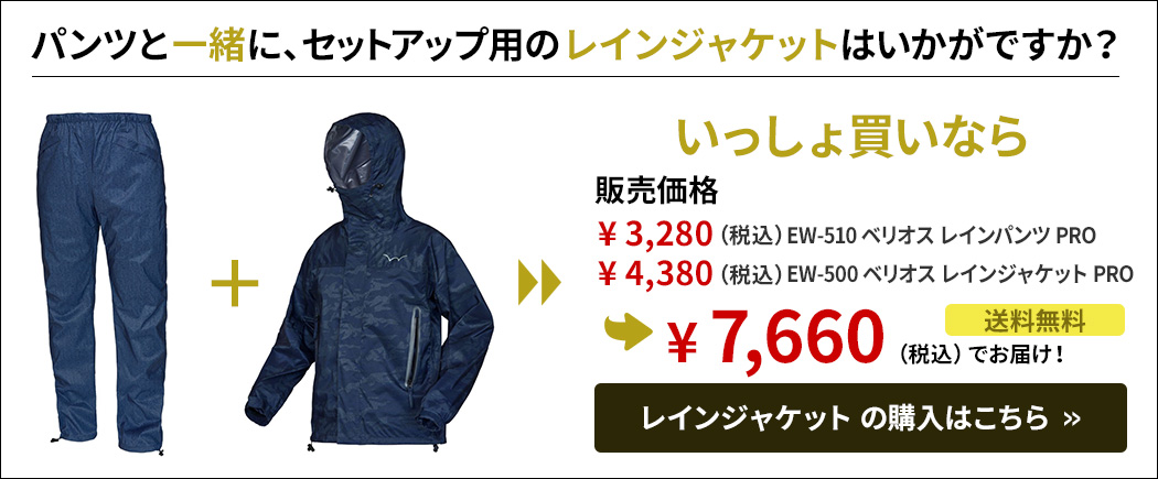 セットアップ用レインジャケット EW-500 ベリオス レインジャケット PRO