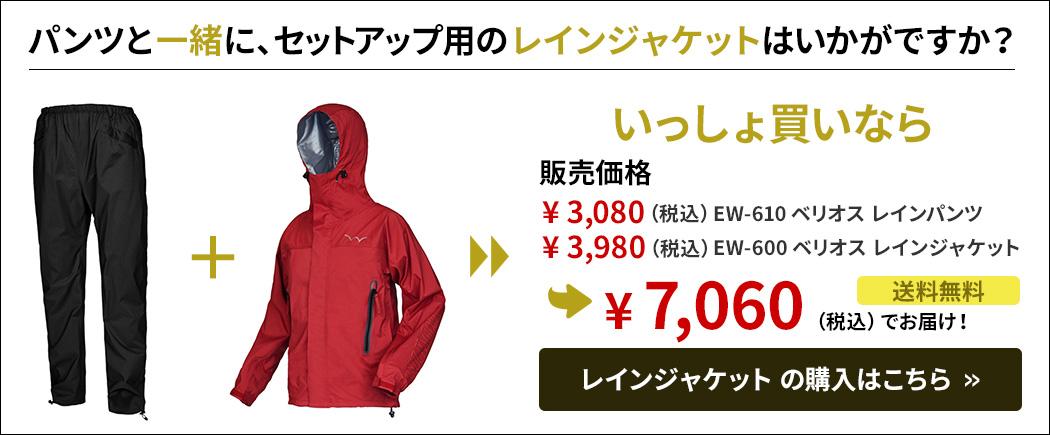 セットアップ用レインジャケット EW-600 ベリオス レインジャケット