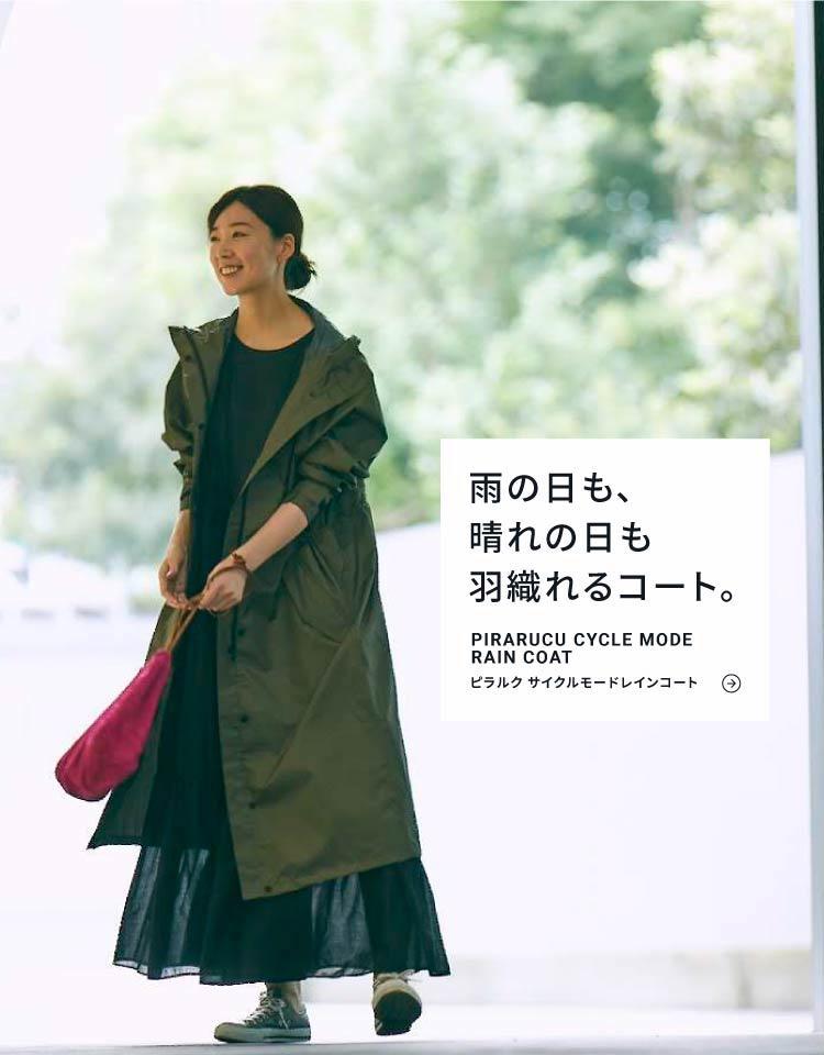 pirarucu-cycle-mode-rain-coat-sp.jpg