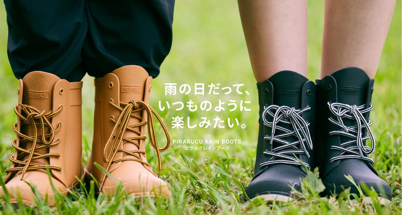 pirarucu-rain-boots-sp.jpg