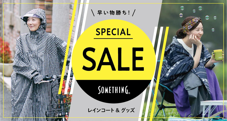 SOMETHING(サムシング) レインウェア&レイングッズ SUPER SALE