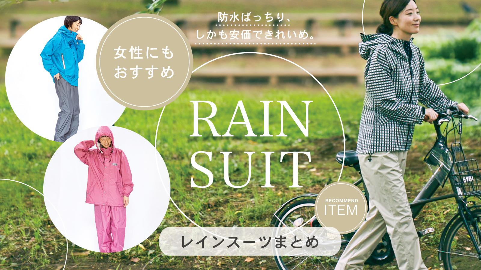 womens-rain-suit_1440_768.jpg