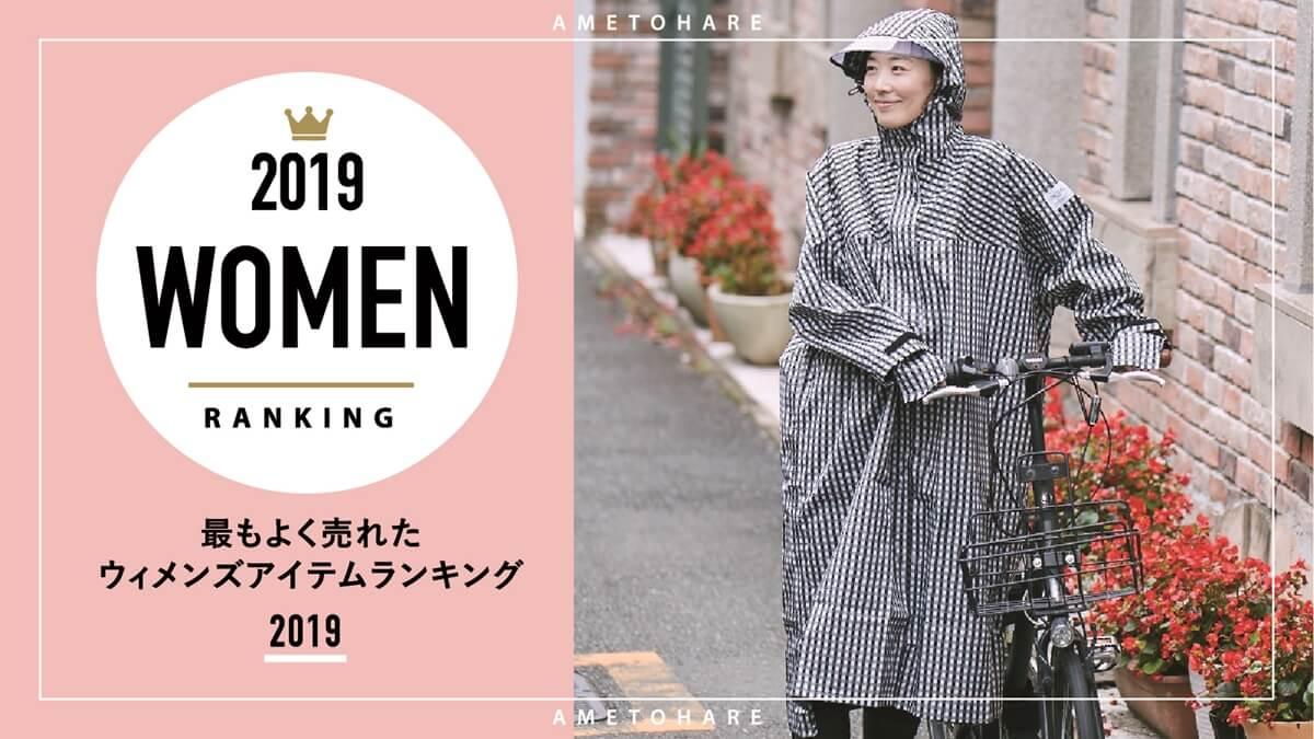 womens_ranking_2019.jpg