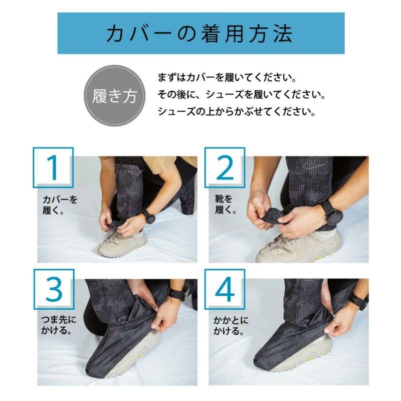 正しいレインフットカバーの履き方