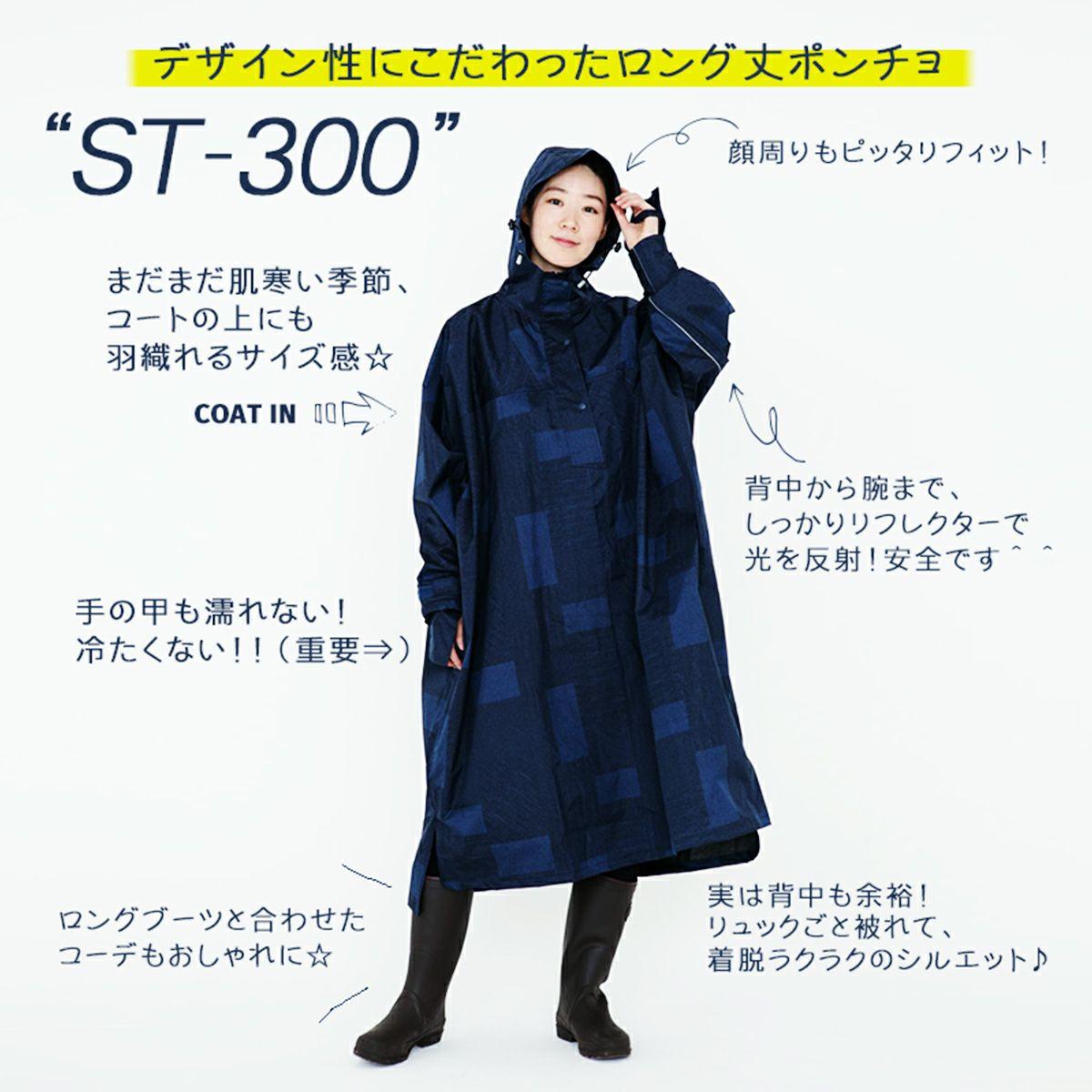ST-300 特徴と概要説明