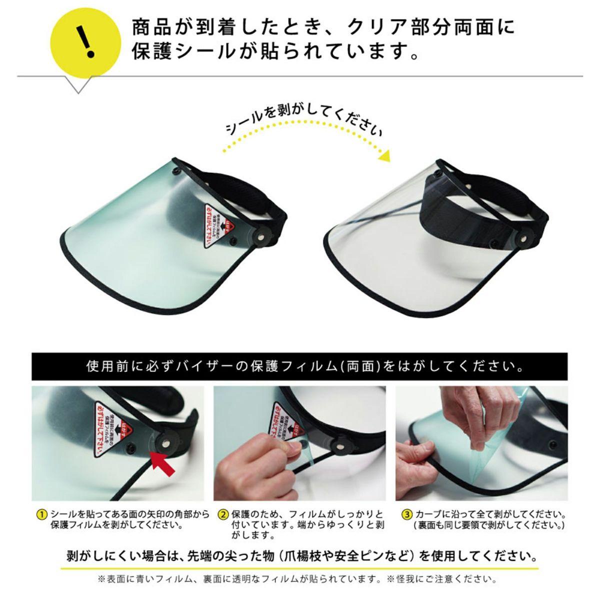 V-002 レインバイザー 購入時の保護シールは剥がしてご利用ください